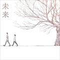 【CDシングル】 未来