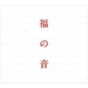 福の音 (3枚組 ディスク1)