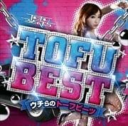 TOFU BEST 〜ウチらのトーフビーツ〜