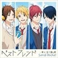 【CDシングル】 ベストフレンド(通常盤A)(〜虹色デイズ盤〜)