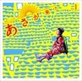 NHK連続テレビ小説「あさが来た」オリジナル・サウンドトラック Vol.1
