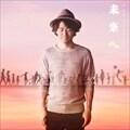 【CDシングル】 未来へ