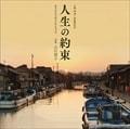 「人生の約束」オリジナル・サウンドトラック