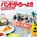 TVアニメ「けいおん!」オフィシャル バンドやろーよ!! (2枚組 ディスク1)