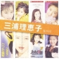 SINGLESコンプリート 三浦理恵子 (2枚組 ディスク2)
