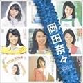 SINGLESコンプリート 岡田奈々 (2枚組 ディスク2)