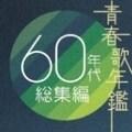 青春歌年鑑 60年代総集編 (2枚組 ディスク2)