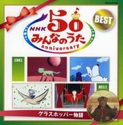 NHK「みんなのうた」50anniversary BEST グラスホッパー物語 (2枚組 ディスク2)