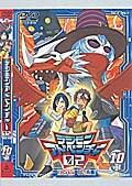 デジモンアドベンチャー 02 vol.10