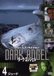 ダーク・エンジェル Vol.4