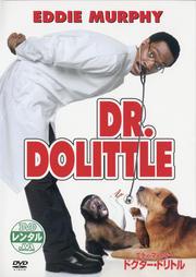 ドクター・ドリトルセット