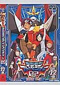 デジモンアドベンチャー 02 vol.12