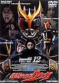 仮面ライダークウガ VOL.12