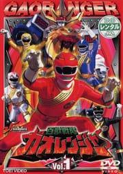 百獣戦隊ガオレンジャー Vol.1