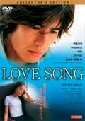 LOVE SONG コレクターズ・エディション