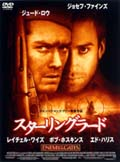 スターリングラード (2001)
