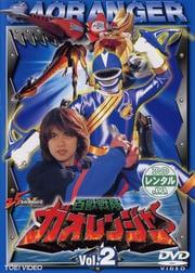 百獣戦隊ガオレンジャー Vol.2