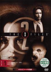 X-ファイル セカンド・シーズン vol.1