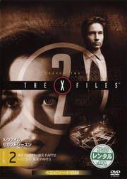 X-ファイル セカンド・シーズン vol.2