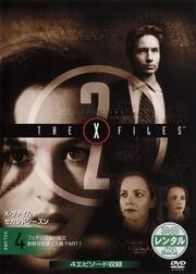 X-ファイル セカンド・シーズン vol.4