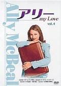 アリー・マイ・ラブ 1 vol.4