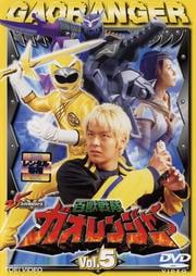 百獣戦隊ガオレンジャー Vol.5