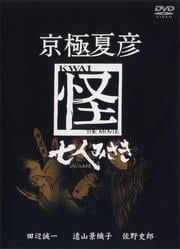 京極夏彦 怪 七人みさき