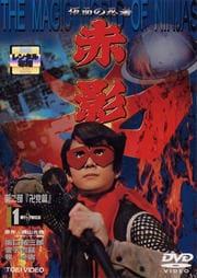 仮面の忍者 赤影 第二部 卍党篇 1