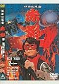 仮面の忍者 赤影 第二部 卍党篇 2