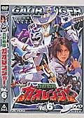 百獣戦隊ガオレンジャー Vol.6