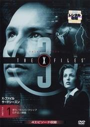 X-ファイル サード・シーズン vol.1