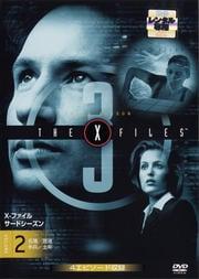 X-ファイル サード・シーズン vol.2