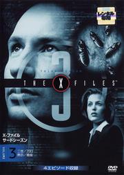 X-ファイル サード・シーズン vol.3