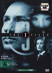 X-ファイル サード・シーズン vol.4