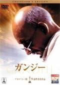 ガンジー コレクターズ・エディション
