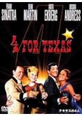 テキサスの4人