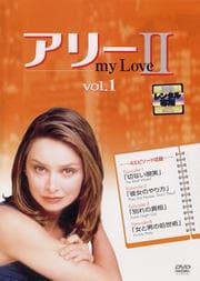 アリー・マイ・ラブ 2 vol.1