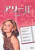 アリー・マイ・ラブ 2 vol.4