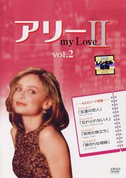 アリー・マイ・ラブ 2 vol.2