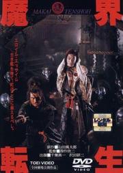 魔界転生 (1981年版)