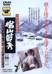 楢山節考(今村昌平監督)