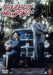 ドライビング Miss デイジー