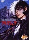 ブラック・ジャック OVA 4
