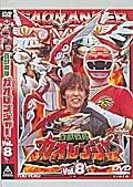 百獣戦隊ガオレンジャー Vol.8