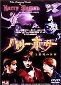 ハリー・ポッターと驚異の世界