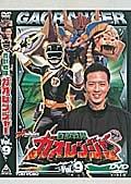 百獣戦隊ガオレンジャー Vol.9