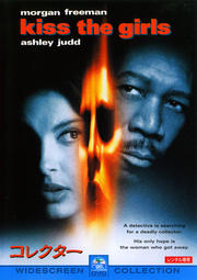 コレクター (1997)