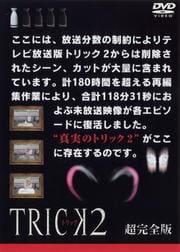トリック2(TVシリーズ2)