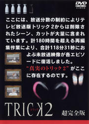 トリック2/超完全版 4