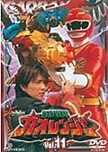 百獣戦隊ガオレンジャー Vol.11